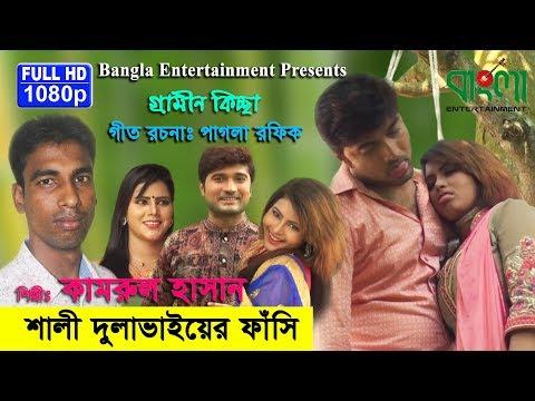 Video শালী দুলাভাইয়ের ফাঁসি II কামরুল II গ্রামীন কিচ্ছা পালা II  Shali Dula Vaier Fashi II Kamrul download in MP3, 3GP, MP4, WEBM, AVI, FLV January 2017