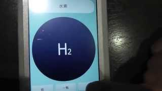 【無料】化学式アプリ:元素記号を覚えたら次はこれ(一般用) YouTubeビデオ