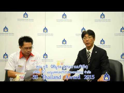 บทสัมภาษณ์ คุณยูจิ นิชิมูระ