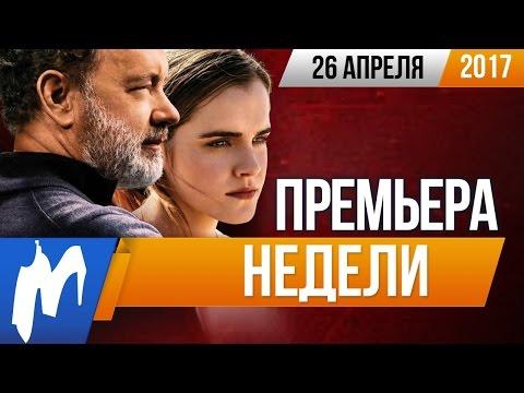 КиноПремьеры Недели: Сфера - DomaVideo.Ru