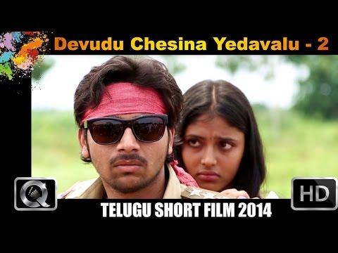 Devudu Chesina Yedavalu 2 || Comedy Telugu Short Film || Presented by iQlik Movies