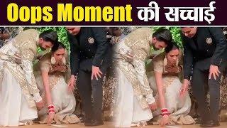 Deepika Padukone के Mumbai Reception के दौरान Oops Moment का सच जानिए | Boldsky
