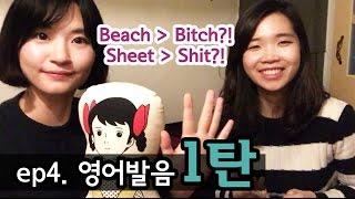 I와 EE발음의 차이 - 한국인이 많이 헷갈리는 발음 (동영상)