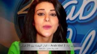 Arab Idol - سلمى رشيد: أول غنية غناتها في الكاستيج كانت يا منيتي