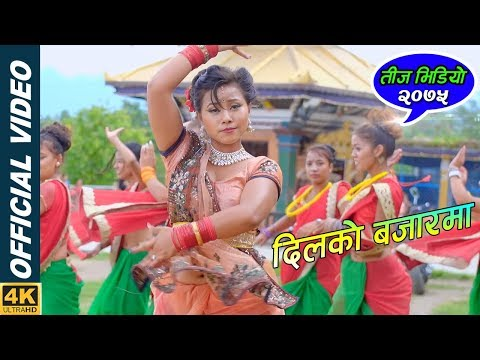 (New Nepali teej Video 2075/2018 _Dil Ko Bazar Ma By Bimal Saud & Sima  Chand Ft Aarushi Magar - Duration: 6 minutes, 57 seconds.)