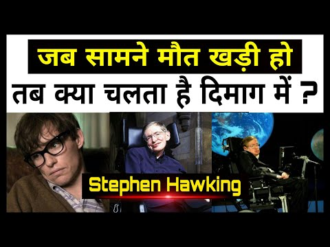 Motivational Video | Biography of Stephen Hawking In Hindi