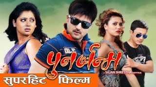 "Video New Nepali Movie -""Punarjanma"" Superhit Nepali Movie 