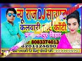 DJ Pramod Raj sound