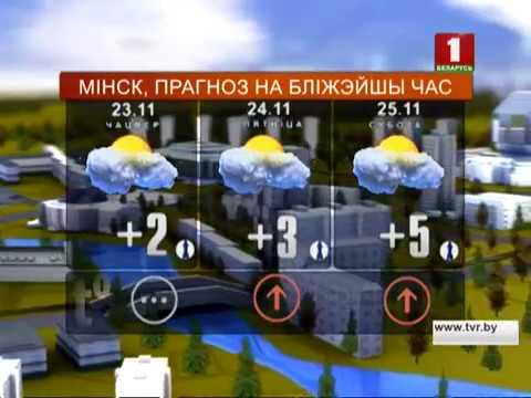 Прагноз надвор'я на 23.11.2017 - DomaVideo.Ru
