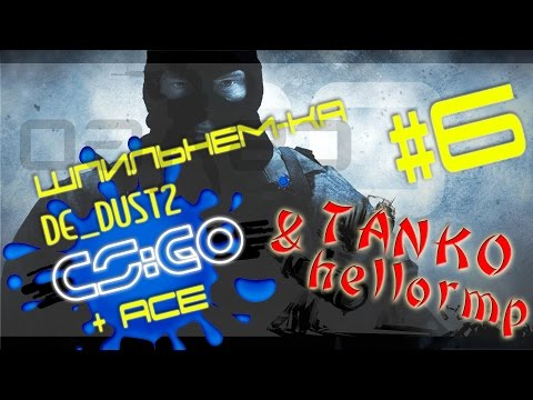 ШПИЛЬНЕМ-КА №6 with hellormp @dust2 + ACE :} (16+)