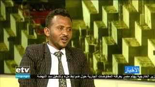 Arabic News June 17/2020|etv