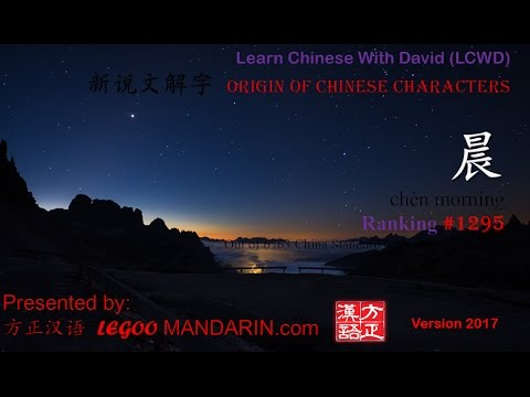 Origin of Chinese Characters - 1295 晨 chén morning - Learn Chinese with Flash Cards