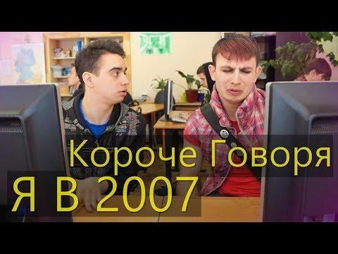 КОРОЧЕ ГОВОРЯ, Я В 2007 (видео)