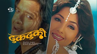Video Nepali Movie:Dhukduki Ft. Karishma Manandhar& Rajesh Hamal MP3, 3GP, MP4, WEBM, AVI, FLV Agustus 2018