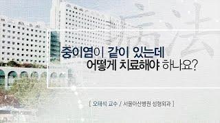 구개열과 중이염이 같이 있는데 어떻게 치료해야 하나요? 미리보기