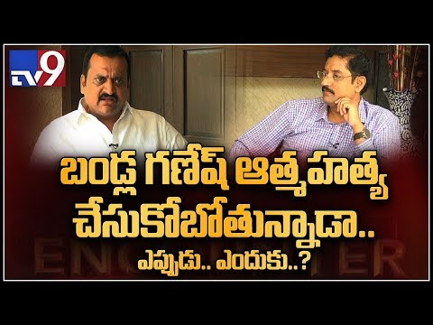 Bandla Ganesh Special Interview || Telangana Elections 2018 - TV9