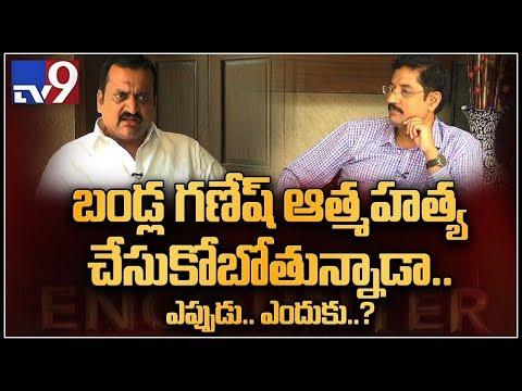 Bandla Ganesh Special Interview || Telangana Elections 2018 - TV9