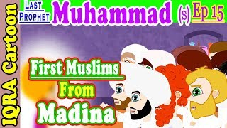 Video Prophet Muhammad (s) Ep 15 | First Muslims from Madina MP3, 3GP, MP4, WEBM, AVI, FLV Agustus 2018
