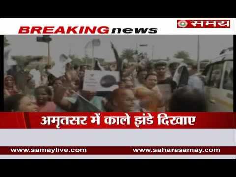 Showed black flags to Kejriwal on arriving Amritsar