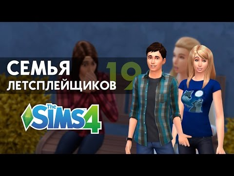 The Sims 4 - СЛ (19) | Увольнение :(