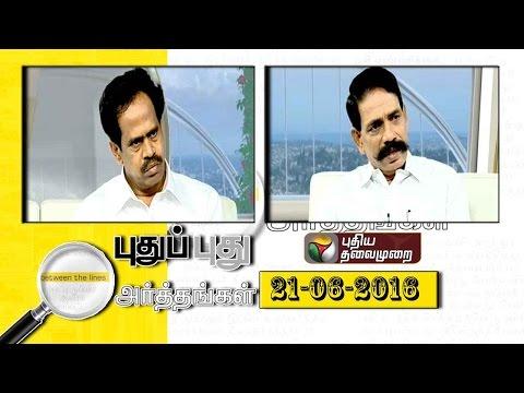 Puthu-Puthu-Arthangal--21-06-2016-Puthiyathalaimurai-TV
