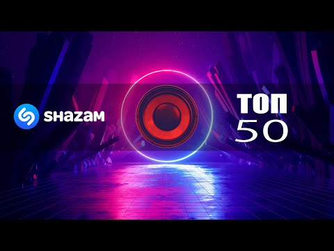 SHAZAM TOP 50   Новинки и Хиты 👍