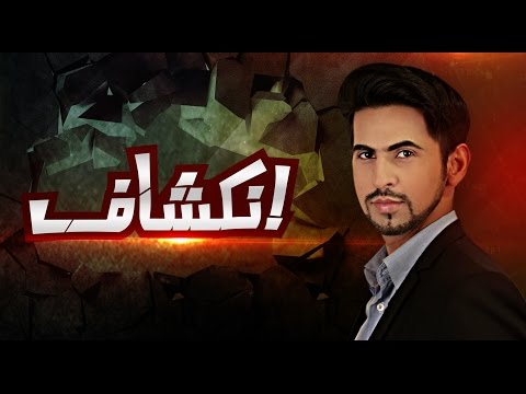 Inkashaf (Ainak Wala Jin actros condition ) | 15 January 2017 | 24 News HD