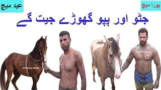 sohail gondal vs papu jattu vs acho bakra 302 New all pakistan open challenge kabaddi Full eid match 26 june 2017 at exclusive channel @ exclusive stadium  pindi maken sports sargodha punjab pakistan plz like share and subscribe Pindi maken sports stadium  youtube official Channel Linkhttps://www.youtube.com/channel/UCtfn5ygilrwSBQ7oYcqY41Qfirst and second position awardspapu @ javeed jatto 2 ghorayAcho bakra vs javed jatto kabaddisohail gondal vs bijli kabaddisohail gondal vs javed jatto kabaddi papu vs javed jatto kabaddijaved jatto vs papumushraf javed janjua kabaddiJanjua Vs Heera Buttwaheed bijli vs sohail gondaldon't forget to subscribehttps://www.youtube.com/channel/UCtfn5ygilrwSBQ7oYcqY41QStadium official linkswebsite http://allpakistankabaddi.com/instagram https://www.instagram.com/allpakistankabaddi/Google+https://plus.google.com/u/0/111139300435333555525follow me on twitterhttps://twitter.com/pindi_maken