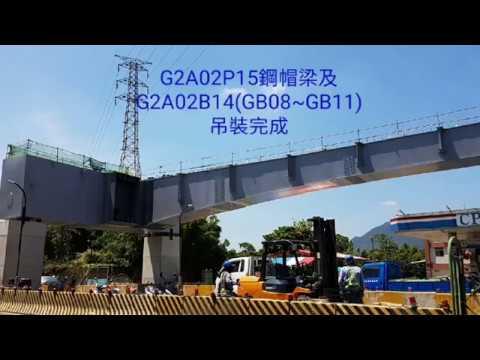 淡海輕軌金龍橋段G2A02P15鋼帽梁及G2A02B14鋼箱梁夜間吊裝影片