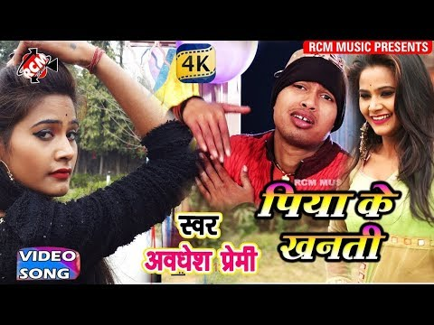 Video AWADHESH PREMI LOVE SONG 2018   पिया के खनती    Piya ke Khanti download in MP3, 3GP, MP4, WEBM, AVI, FLV January 2017