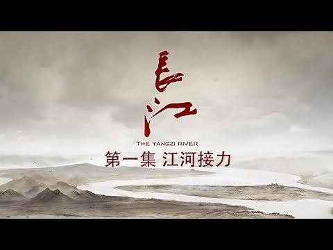 长江 第1集 江河接力【The Yangzi River EP01】