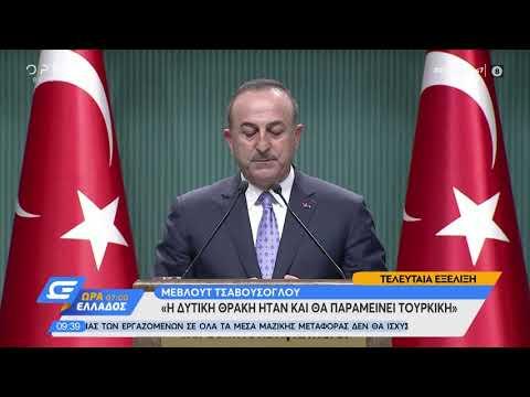 Video - Νέες προκλητικές δηλώσεις Τσαβούσογλου περί τουρκικής μειονότητας στη Θράκη