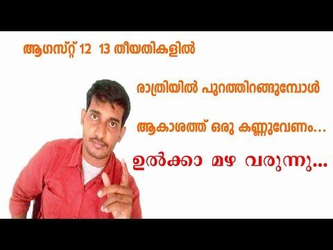 Perseids Meteor Shower 2018 Malayalam #perseidmeteorshower