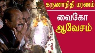 Video rip kalaignar karunanidhi rip karunanidhi passed away No space @ marina vaiko speech tamil news MP3, 3GP, MP4, WEBM, AVI, FLV Agustus 2018