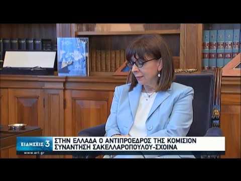 Στην Ελλάδα ο αντιπρόεδρος της Κομισιόν   Συνάντηση Σακελλαροπούλου -Σχοινά   03/07/2020   ΕΡΤ