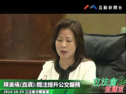 陳美儀20141024立法會全體會議