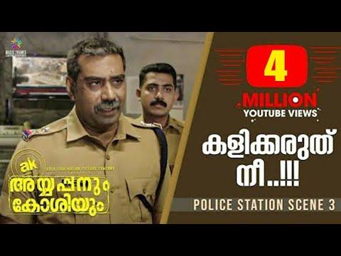 കളിക്കരുത് നീ !!   Ayyappanum Koshiyum Police Station Scene 3   Biju Menon , Prithviraj Sukumaran