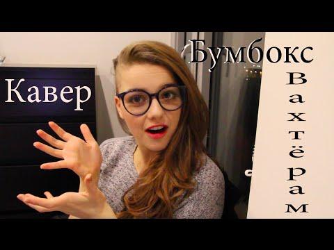 Бумбокс- Вахтёрам (Cover/Кавер) (видео)