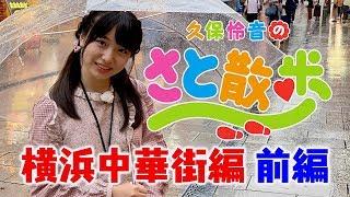久保怜音のさと散歩Vol.3前編/AKB48[公式]