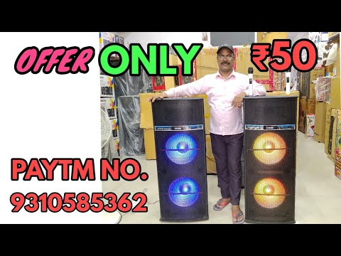 BHARAT ELECTRONICS BEST DJ TOWER 15 INCH DOUBLE PRICE-22500 OFFER PAYTM NO-9310585362 ONLY-₹50
