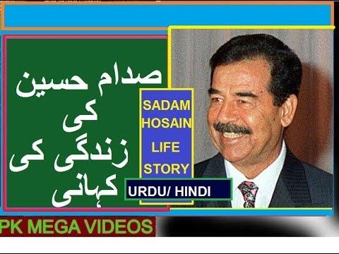 SADDAM HUSSAIN IRAQI SADDR BIOGRAPHY URDU HINDI