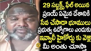 Video అమృత కి రూపాయి కూడా దక్కనివ్వను | Hamara Prasad Comments On Amrutha Pranay | Media Masters MP3, 3GP, MP4, WEBM, AVI, FLV September 2018