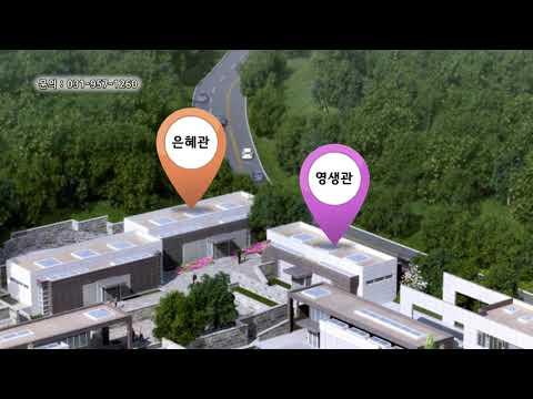 추모공원 홍보 영상