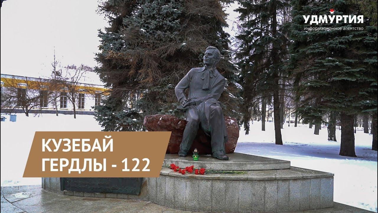 Кузебай Гердлэсь 122-тӥ вордӥськем унналзэ пусйизы Ижкарын