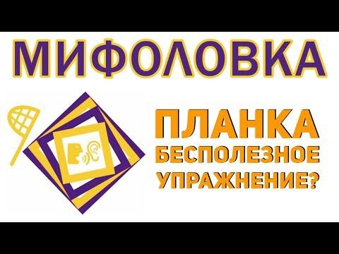 Планка - бесполезное и вредное упражнение Доктор Бубновский развенчивает миф о планке 0+ - DomaVideo.Ru