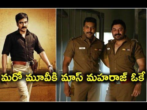 Ravi Teja to remake Jayam Ravi Bogan in Telugu | మరో మూవీకి మాస్ మహరాజ్ ఓకే
