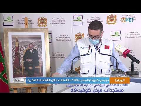 فيروس كورونا بالمغرب: 130 حالة شفاء خلال الـ24 ساعة الأخيرة