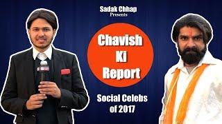 Video Chavish Ki Report | Social Celebs Of 2017 | Sadak Chhap MP3, 3GP, MP4, WEBM, AVI, FLV Januari 2018