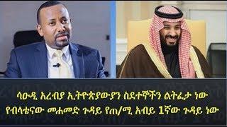 Saudi Arabia Ready to Release Ethiopian Prisoners | ሳዑዲ አረብያ ኢትዮጵያውያን ስደተኞችን ልትፈታ ነው