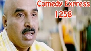 Comedy Express 1258 || Back To Back || Telugu Comedy Scenes